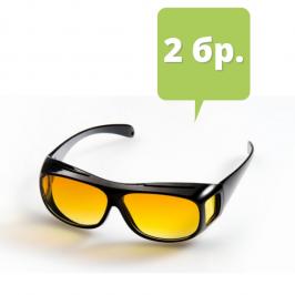 Купи 1 брой, вземи още 1 брой БЕЗПЛАТНО: Очила за нощно шофиране HD